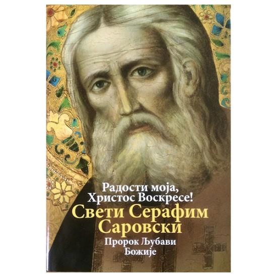Sveti Serafim Sarovski: Prorok ljubavi Božije