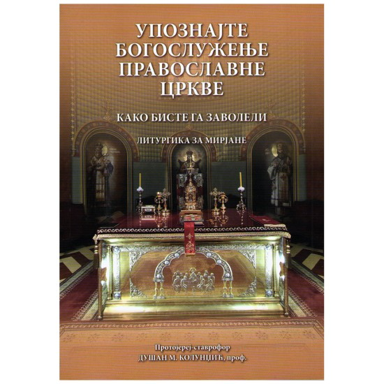 Upoznajte bogosluženje pravoslavne crkve