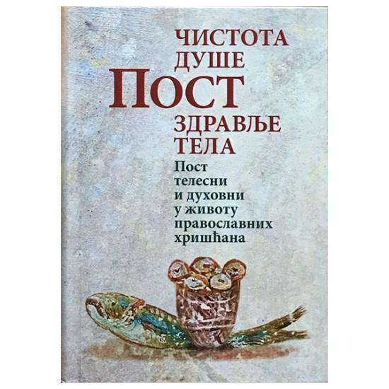 Post: čistota duše i zdravlje tela: telesni duhovni u životu pravoslavnog hrišćanina i pravila posta