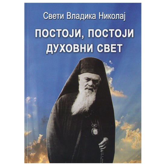 There is, there is a spiritual world - Holy Bishop Nikolai