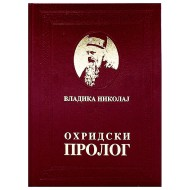 The Prologue from Ohrid (Serbian language)