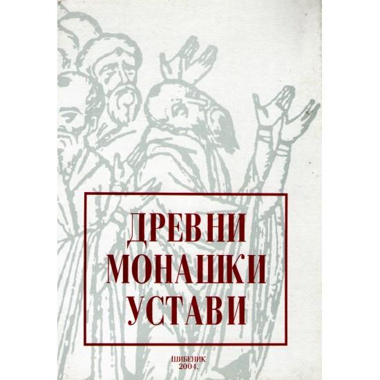 Drevni monaški Ustavi