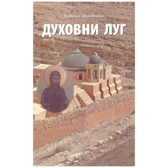 Duhovni lug, Blaženi Jovan Mosha