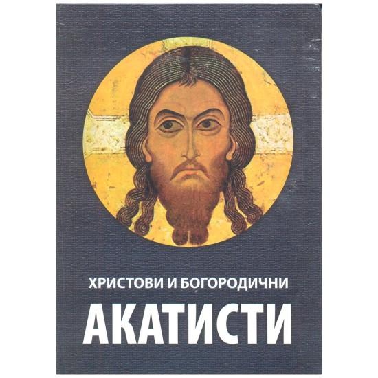 Hristovi i Bogorodičnini Akatisti