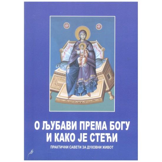 O ljubavi prema Bogu i kako je steći, Protojerej Vladimir Bagdanov