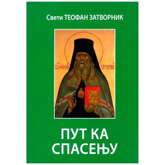 Put ka spasenju, Sveti Teofan Zatvornik
