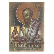 Interpreting the Epistle of the Apostle Paul to the Romans SECOND PART - St. Theophan the Recluse (Serbian language)