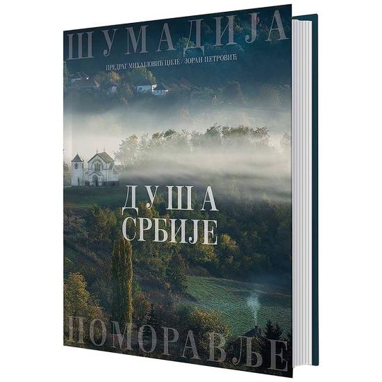 """Fotomonografija """"Duša Srbije""""  (dvojezična Srpski - Engleski)"""