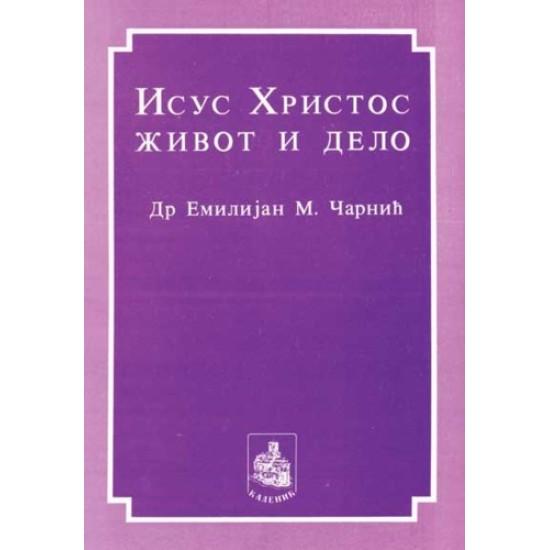 Isus Hristos život i delo - Dr. Emilijan Čarnić