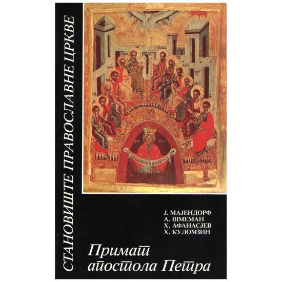 Primat apostola Petra – Stanovnište Pravoslavne Crkve