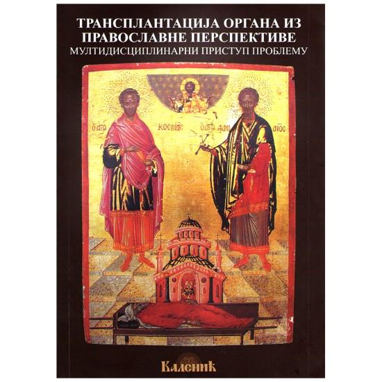 Transplatacija organa iz pravoslavne perspektive