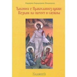 Deaconess in the Orthodox Church: Called to Light and Service –Kyriaki Fitygerald Korodijanis (Serbian language)