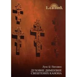 Spiritual Dimension of Sacred Canons- Luis Dz. Patsavos (Serbian language)