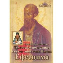Interpretation of the Epistles of the Apostle Paul, Ephesians- St. Theophan the Recluse (Serbian language)