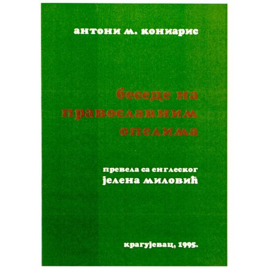 Besede na pravoslavnim opelima - Antoni M. Koniaris
