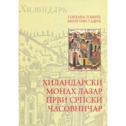Lazar, the monk of Monastery Hilandar- the first Serbian horogolist- Gordana Tosic, Milutin Tadic (Serbian language)