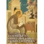 Interpretation of the Book of Genesis and Exodus –St. Ephrem the Syrian
