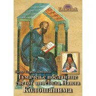 Interpretation of the Epistles of the Apostle Paul, Colossians - St. Theophan the Recluse (Serbian language)