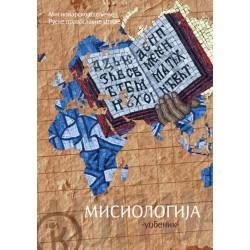 Missiology– textbook (Serbian language)
