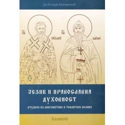 Language and orthodox spirituality –Dr. Ksenija Končarević (Serbian language)