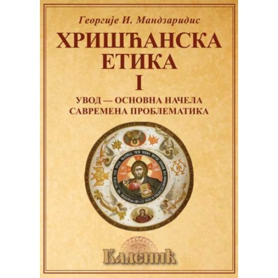Hrišćanska etika I - Georgije I. Mandzaridis