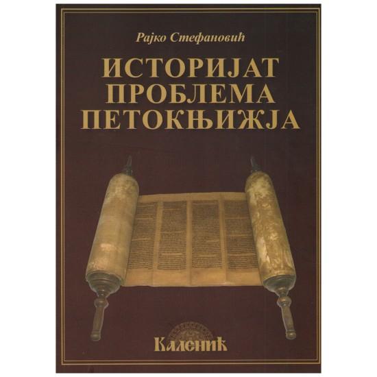Istorijat problema petoknjiženja – Rajko Stefanović
