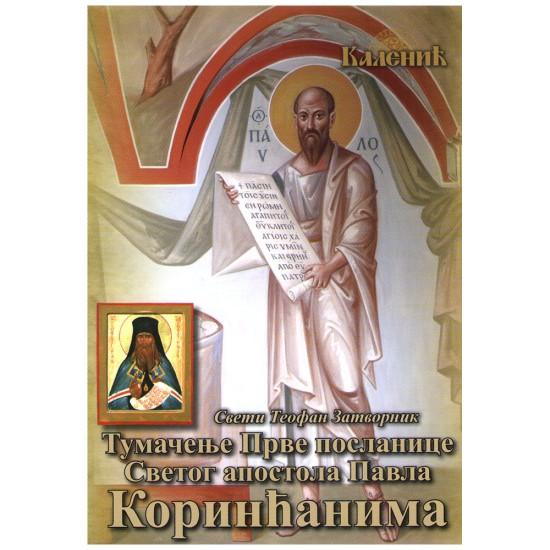 Tumačenje Prve poslanice svetog apostola Pavla Korićanima - Sveti Teofan Zatvornik