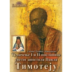 Interpretation of the First and Second Epistle of St. Paul to Timothy- St. Theophan the Recluse (Serbian language)