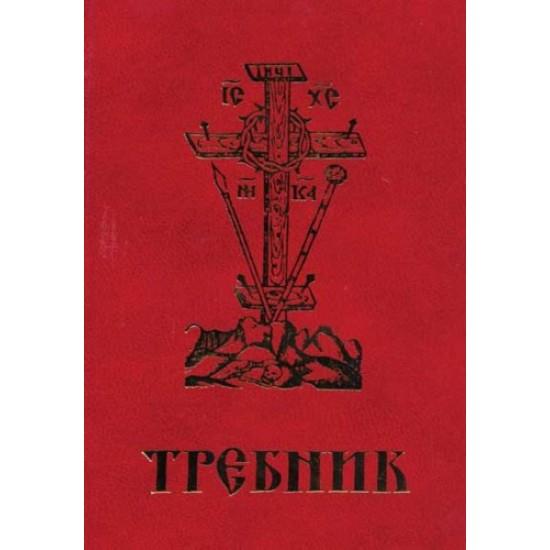 Prayer book - Emilijan Čarnić (Serbian language)