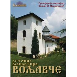 Chronicle of monastery Voljavče – Archpriest Stavrofor Živan M. Marinković (Serbian language)