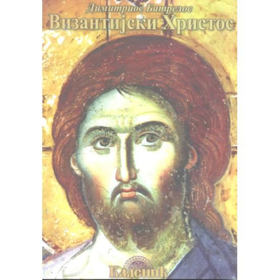 Byzantine Christ - Dimitrios Batrelos (Serbian language)