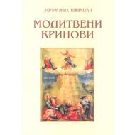 Prayer book 'Krinovi' -Monk Cyprian (Serbian language)