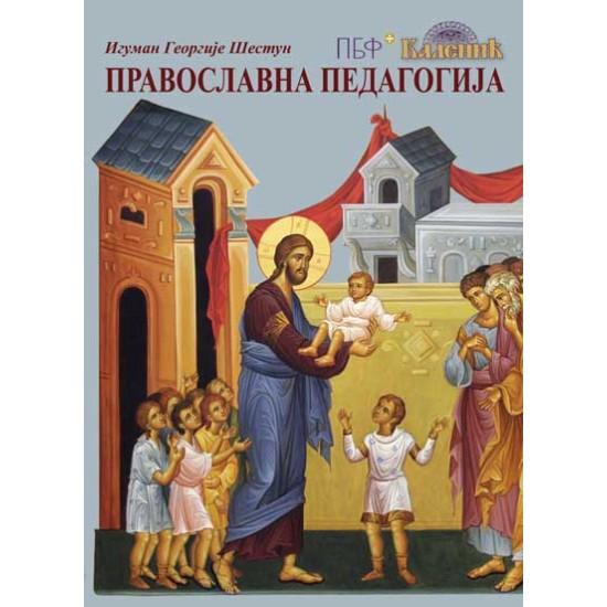 Pravoslavna pedagogija - Iguman Georgije Šestun