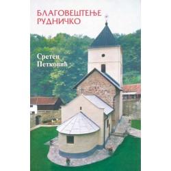 "Monastery ""Blagovestenje- Rudnik""- Sreten Petković (Serbian language)"