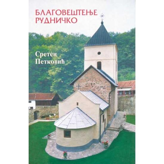 Blagoveštenje Rudničko - Sreten Petković