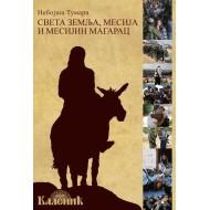 Holy Land, the Messiah and the Messiah's  donkey- Nebojša Tumara (Serbian language)