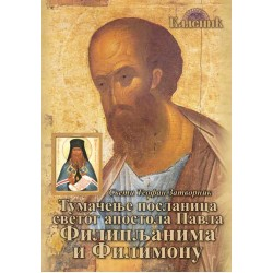 Interpretation of the Epistles of St. Paul to the Philippians and to Philemon- St. Theophan the Recluse (Serbian language)
