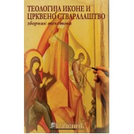 Theology, icons, and, the creativity of the church (Serbian language)
