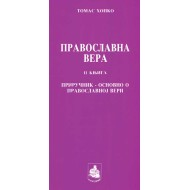 Orthodox Religion - Thomas Hopko – Book II (Serbian language)