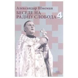Words on Radio freedom 4 - Aleksandar Šmeman (Serbian language)