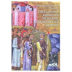 Saints Cyril and Methodius - Antonije-Emilije-Tahiaos (Serbian language)