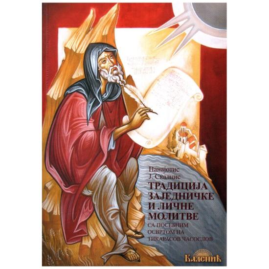 Tradicija zajedničke i lične molitve - Panajotis J. Skalcis