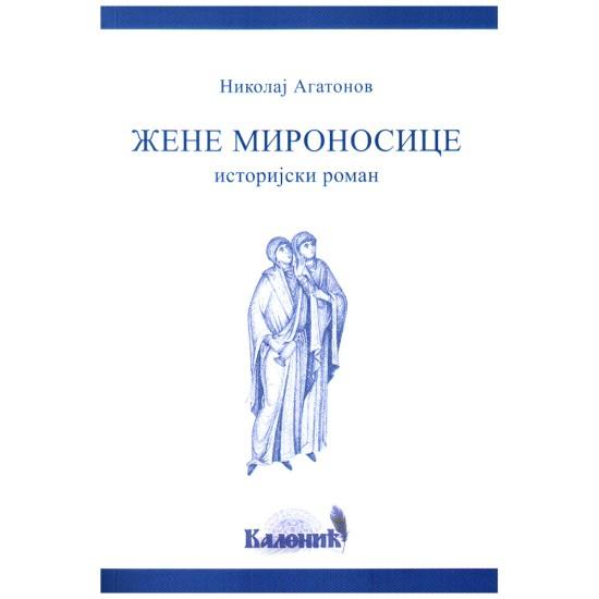 Žene mironosice - Nikolaj Agatonov