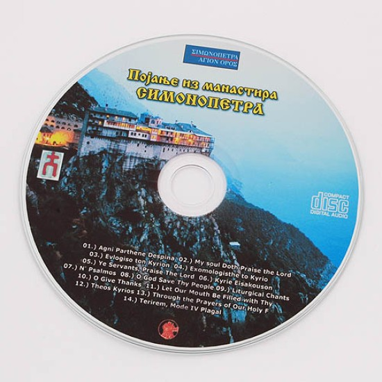 Duhovna muzika - Manastir Simonopetra/CD