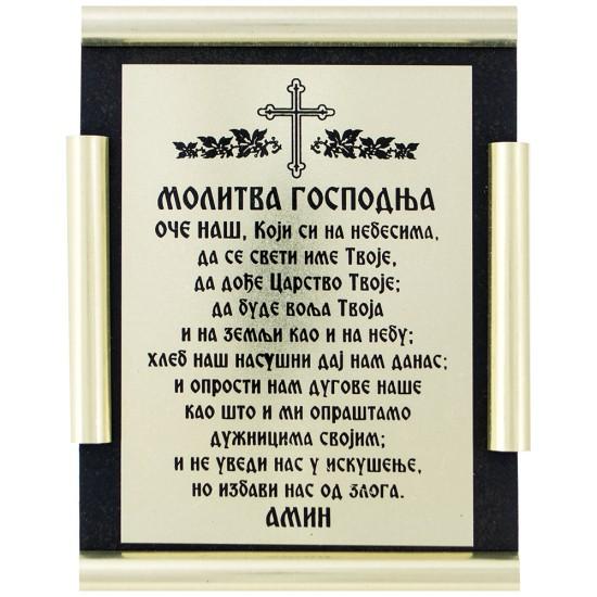 Blagoslov (13,5х10,5) cm