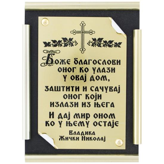 Blagoslov (22,5х18,5) cm