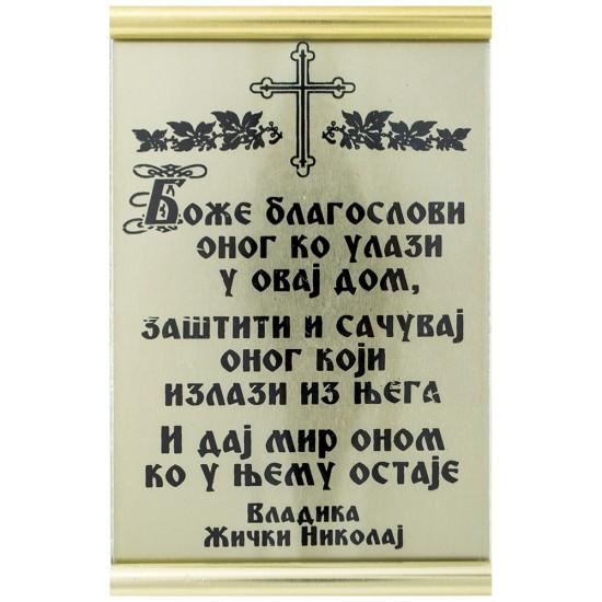 Blagoslov (11х7) cm