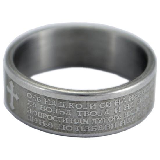 """Prsten """"Oče naš"""""""