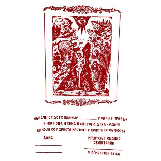 Platno za krštenje  90x55 cm (dve boje)