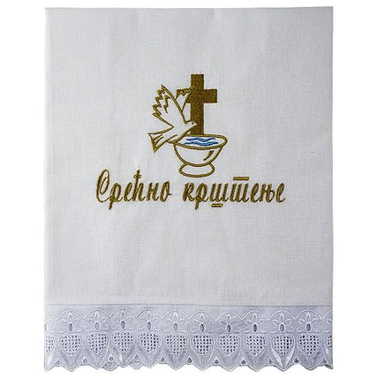 Platno za krštenje